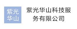 紫光华山科技服务有限公司