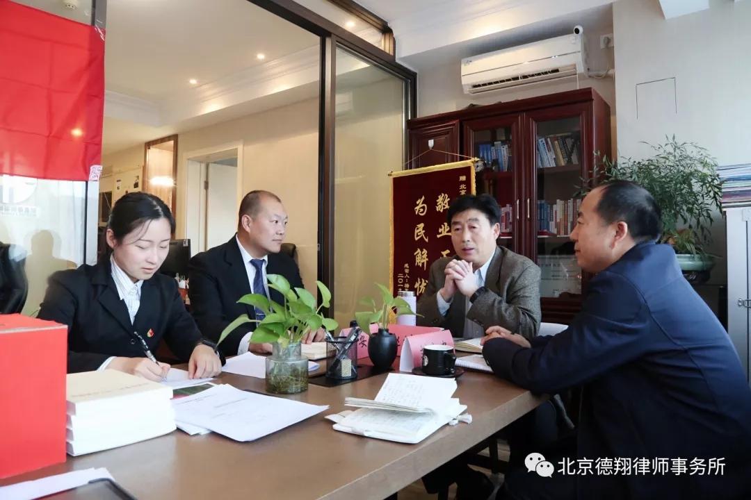中共北京德翔律师事务所支部第一次党员大会召开