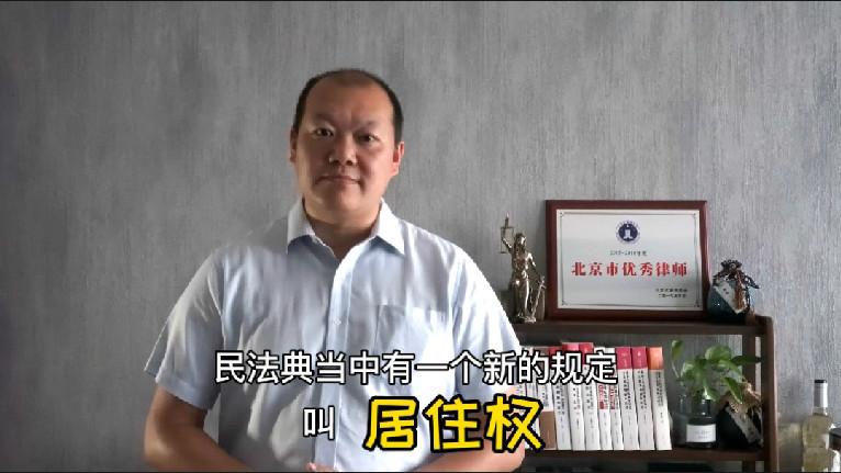 安翔律师视频解读《民法典》之居住权
