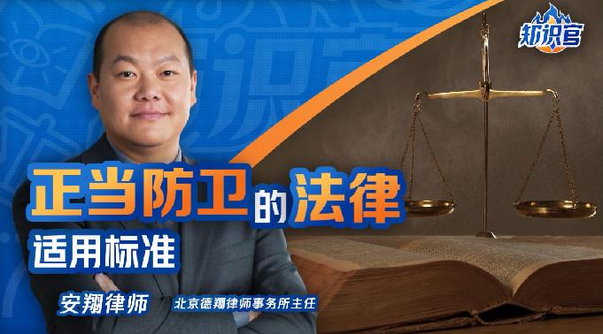 腾讯新闻特约安翔律师视频解读丨谁死伤谁有理?